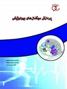 پردازش سیگنال های بیولوژیکی نویسنده خدیجه مولایی، حسین بلوچیان و مریم احمدی